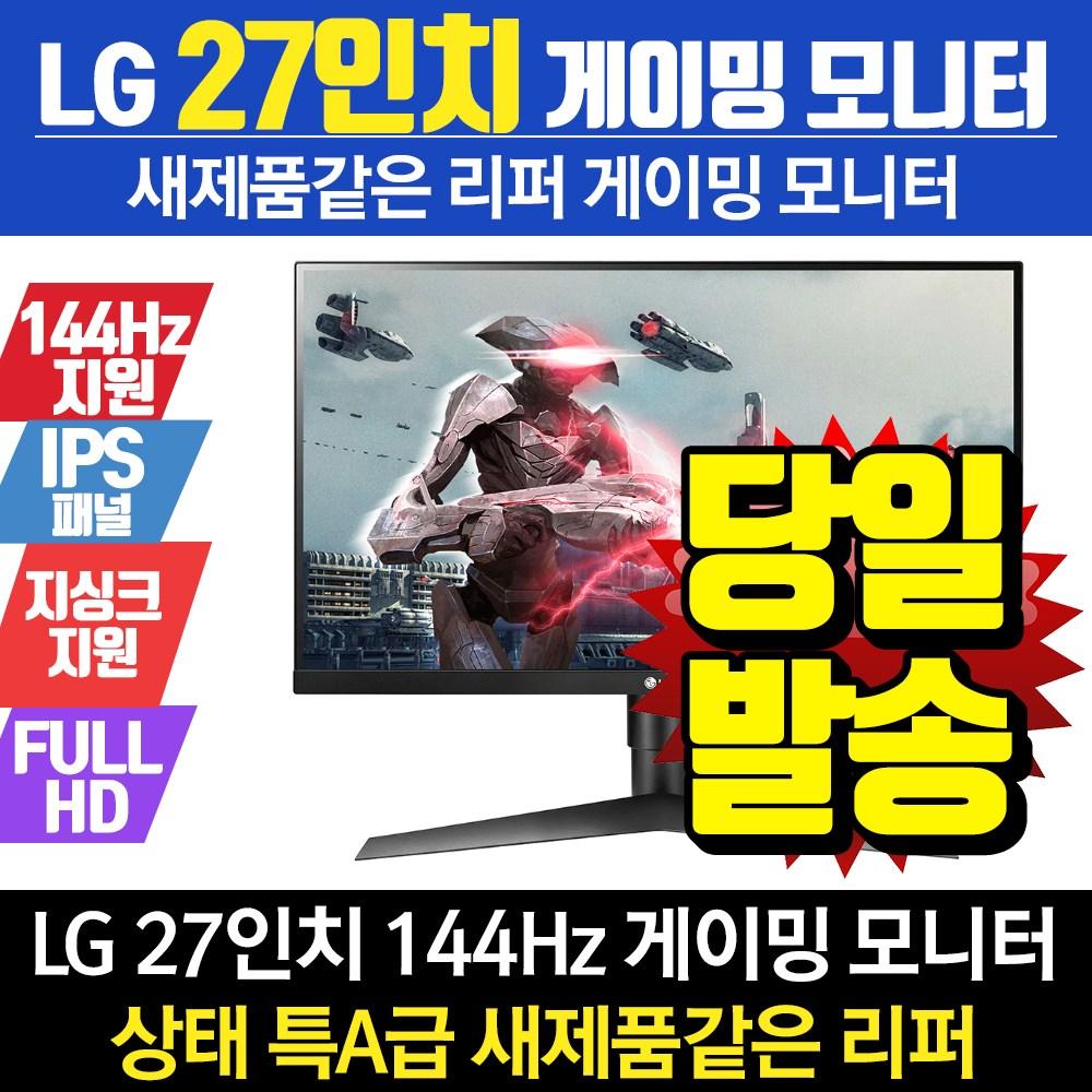 LG전자 리퍼 게이밍모니터 27인치 27GL63T