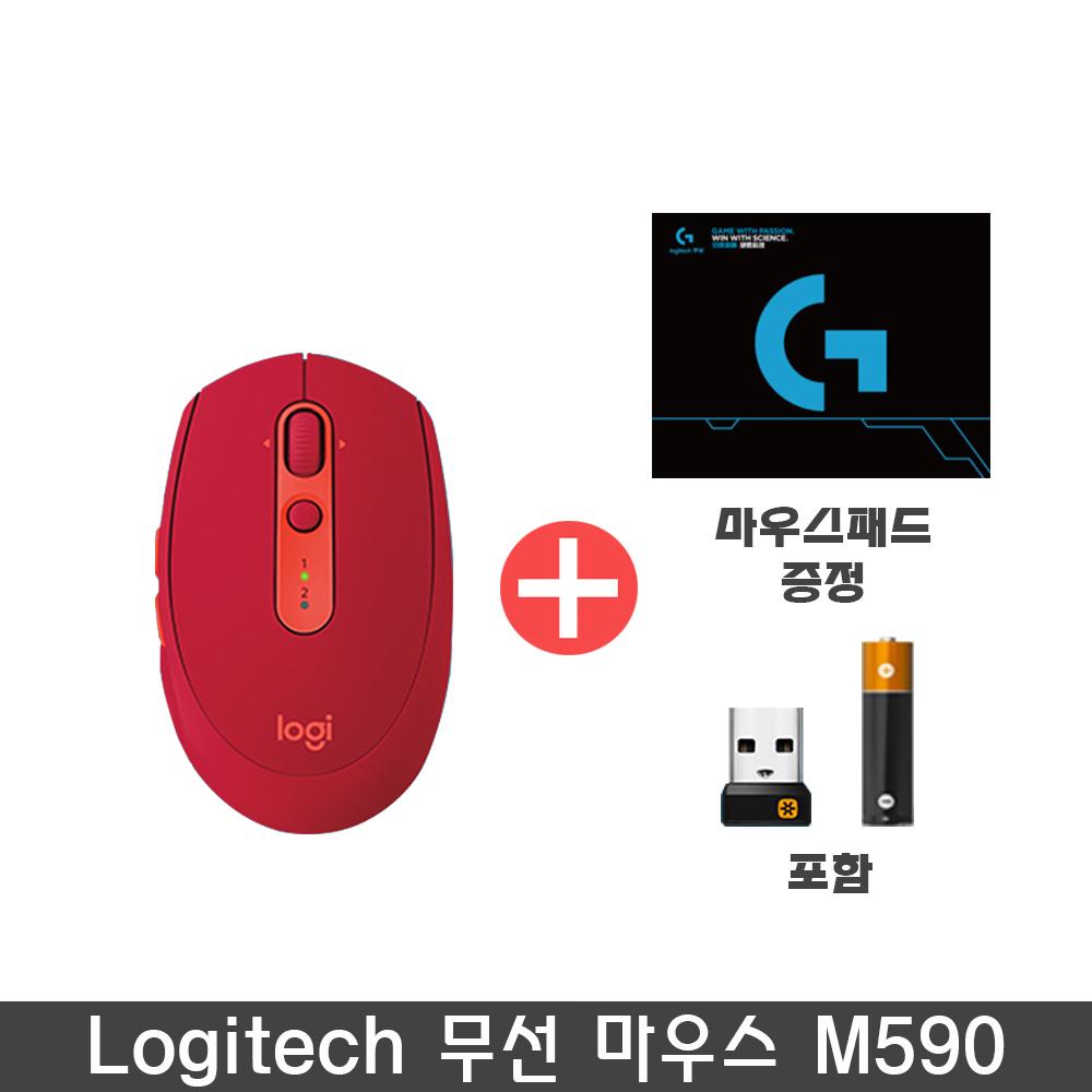 [로지텍] 무선 블루투스 마우스 멀티 디바이스 무소음 M590, 레드