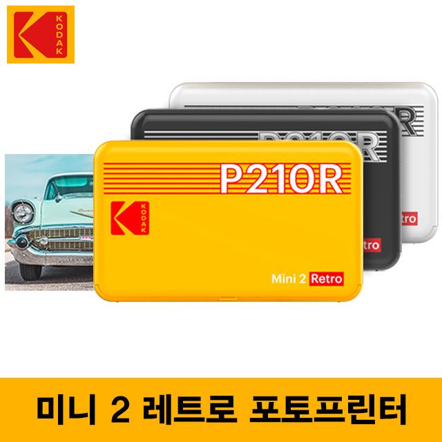 코닥 미니 2 레트로 카트리지 휴대용 포토프린터 핸드폰 사진인화기(단품), 옐로우