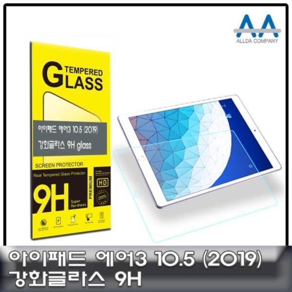 allda 아이패드 에어3 10.5(2019) 강화글라스 aa222 glass/ALLDA, 1, 본 상품 선택