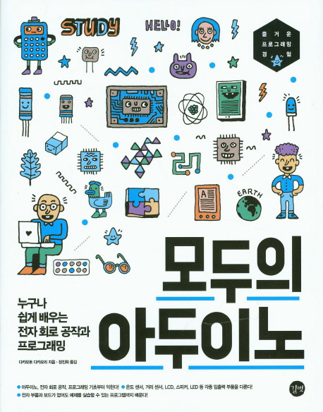 모두의 아두이노:누구나 쉽게 배우는 전자 회로 공작과 프로그래밍, 길벗