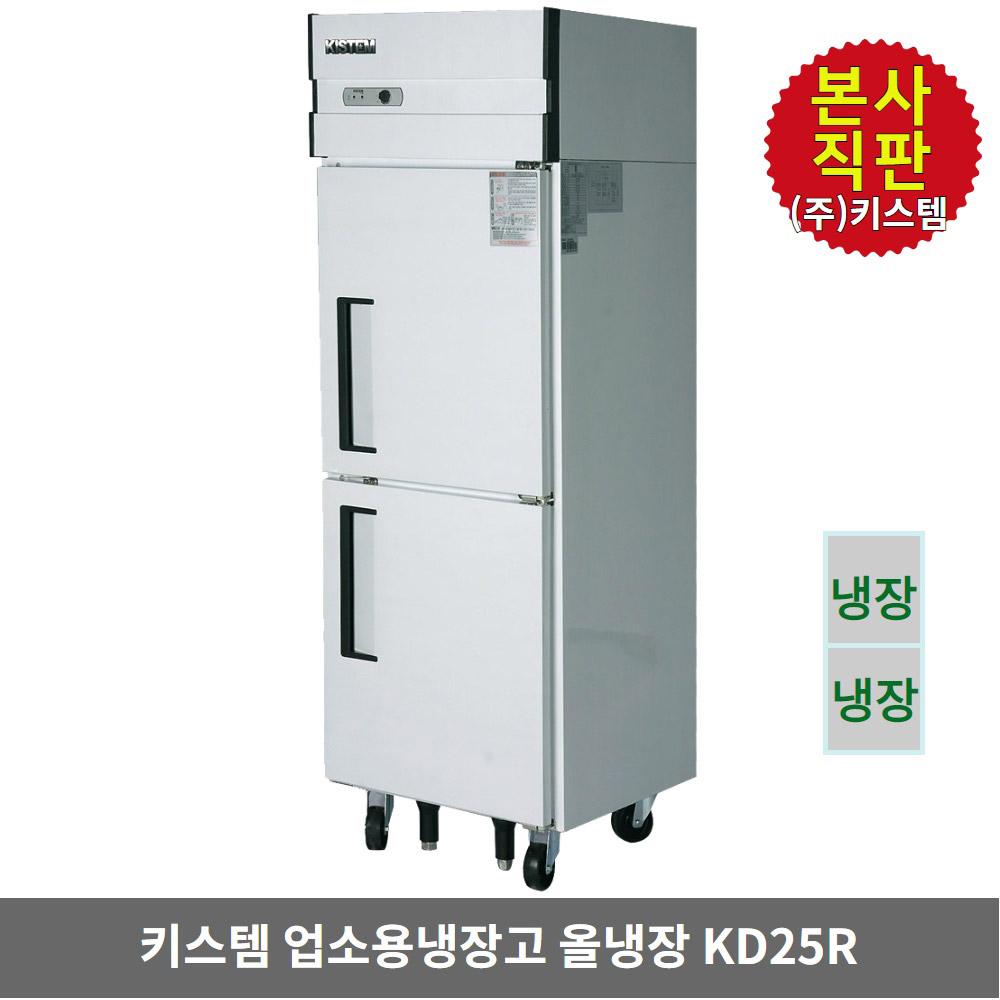 키스템 업소용냉장고 25박스 KD25R 올냉장 올스텐 2도어, KIS-KD25R