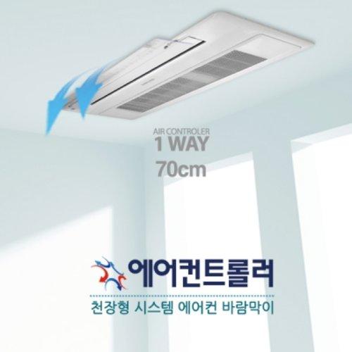 [텐바이텐] 천장형 에어컨바람막이 1way/2way전용 70cm (LG/삼성 겸용), 단일상품
