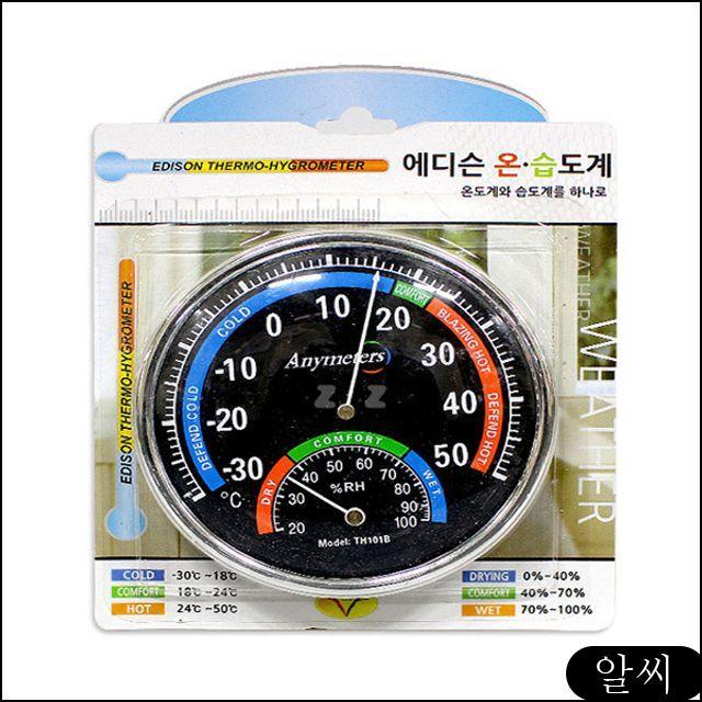 MS 온습도계 아날로그 측정 실외 습도계 기록 온도계 스마트 실내, RCMK 1