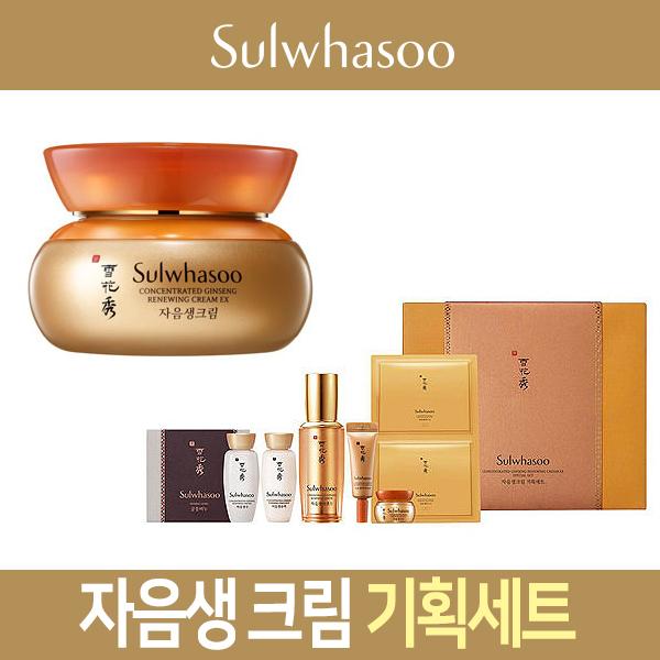설화수 자음생크림기획세트/궁중비누/자음생에센스, 단일상품