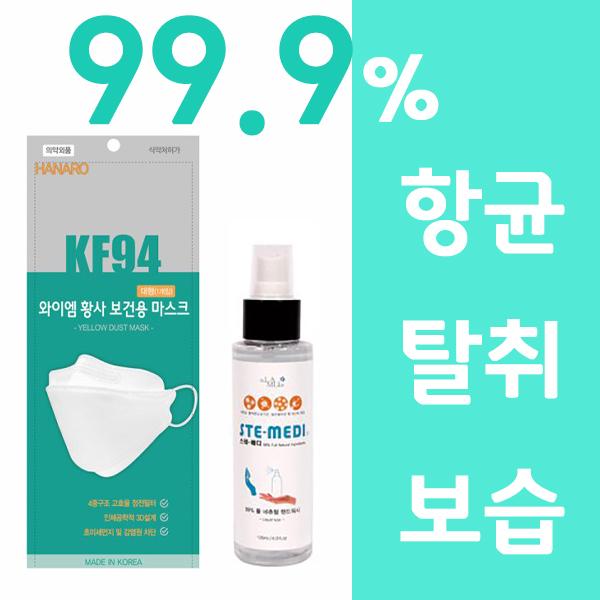 와이엠 황사 보건용 마스크 KF94 5개 + 손소독제 세트, 3번