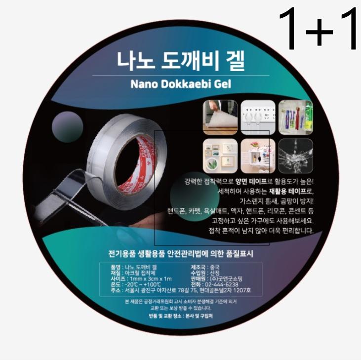 1+1 초강력 도깨비겔 실리콘 테이프 양면테이프 반영구사용