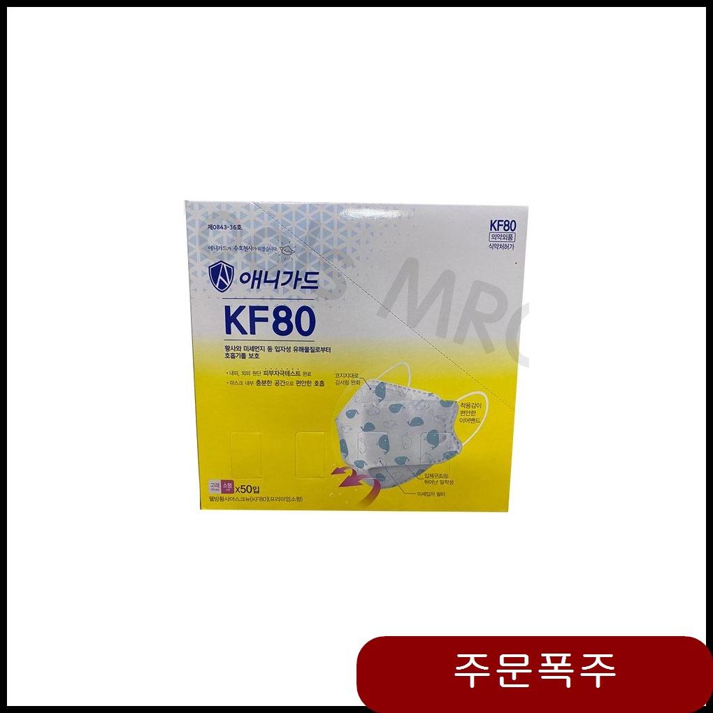 KF80 애니가드 고래 마스크 소형 개별포장 500매 kf