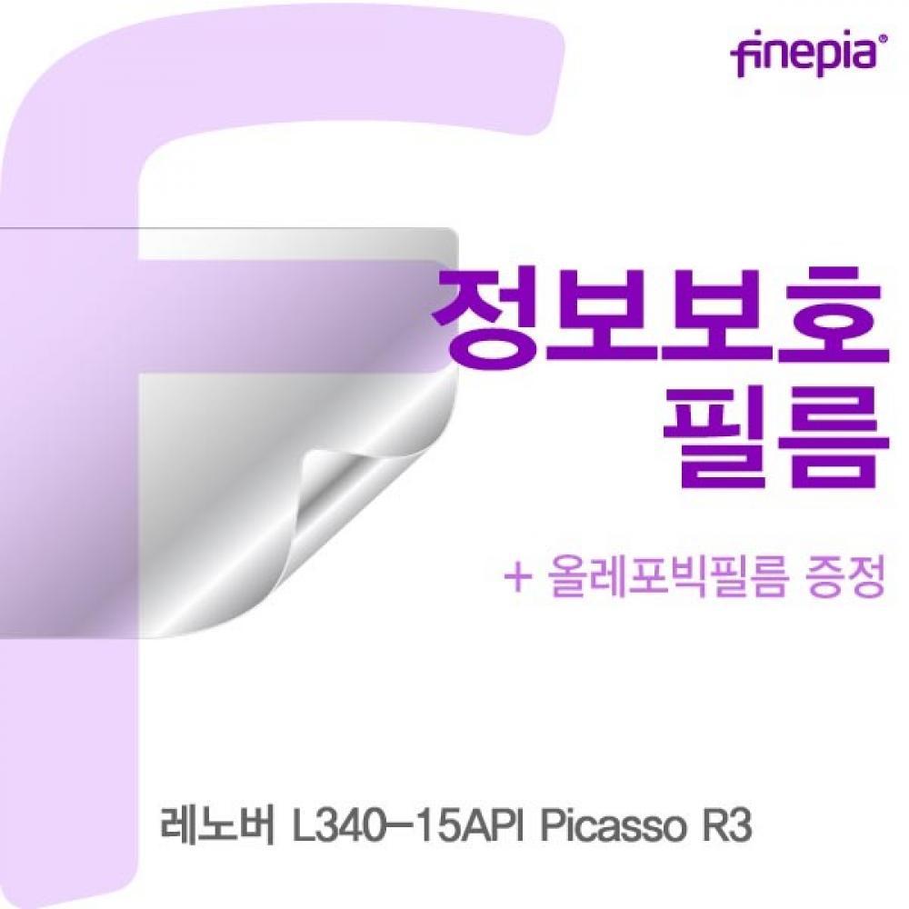 레노버 L340-15API Picasso R3 Privacy정보보호필름 노트북PC, 해당상품