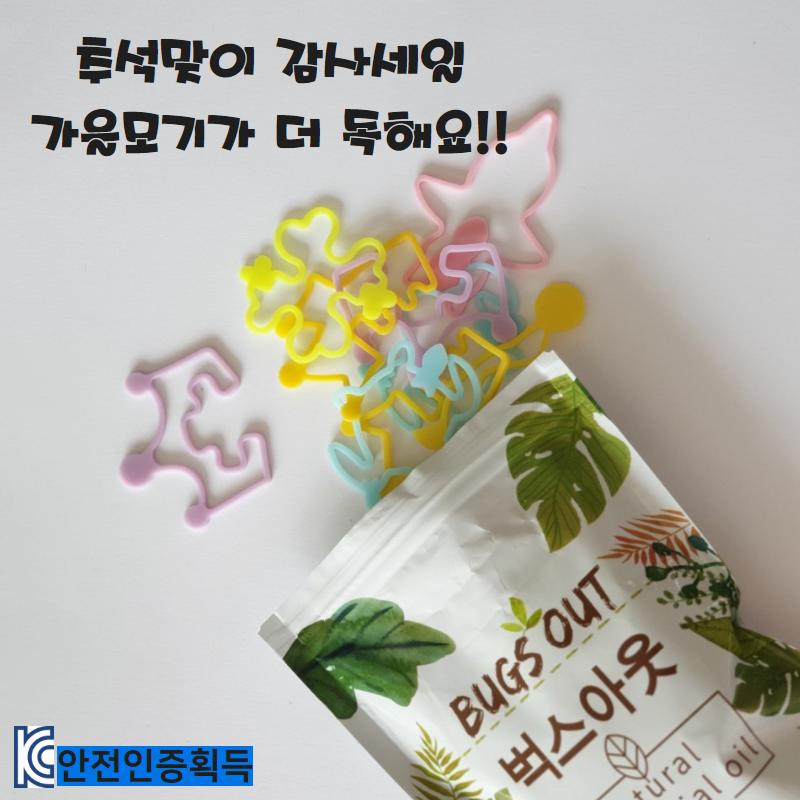 벅스아웃 어린이 임산부 캠핑 낚시 팔찌 밴드 우주몰 모기팔찌, 1팩