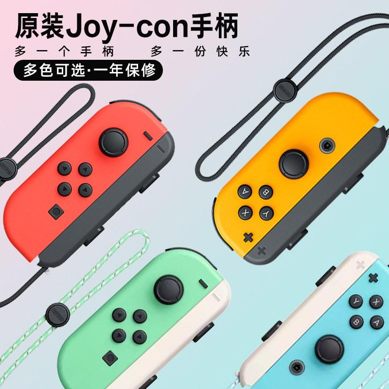 Nintendo Switch NS 닌텐도 스위치 조이콘 컨트롤러 네온핑크 네온그린, 1000개, 스페어 3