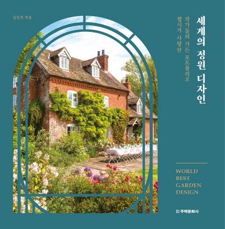 세계의 정원 디자인:첼시가 사랑한 작가들의 가든 포트폴리오, 주택문화사