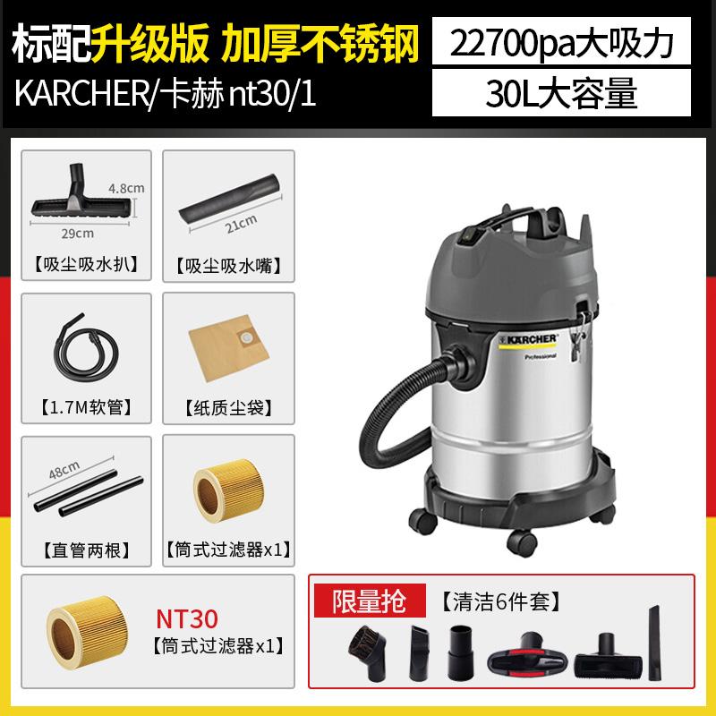 Kach 공업용청소기 흡입력좋은 업소용 사무실 청소기, NT30 패키지 2 (POP 5557976867)