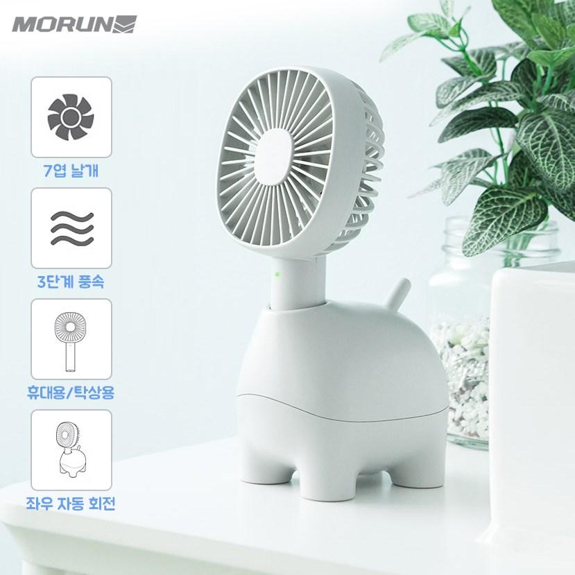 MORUN 쿨독 미니 선풍기, 그레이, MORU-HF01 (POP 257956725)