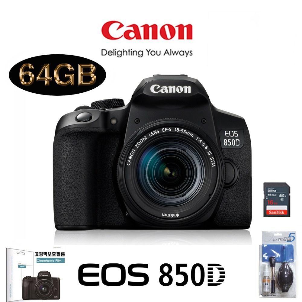 캐논 EOS 850D 18-55mm IS STM KIT+LCD보호필름+크리닝킷+SD16GB 패키지 DSLR, 64G패키지
