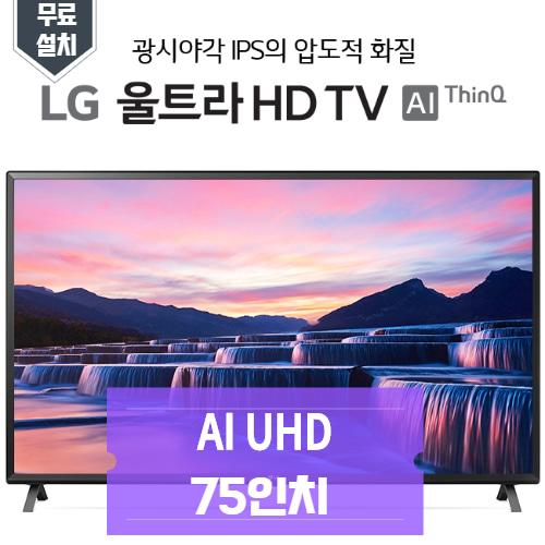LG UHD 스마트TV 75인치 - 75UN781C (벽걸이무료설치)