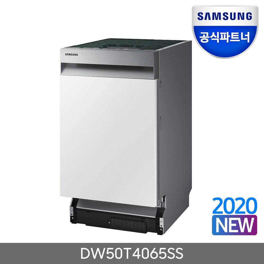 삼성전자 8인용 식기세척기 세미빌트인 DW50T4065SS, 방문설치