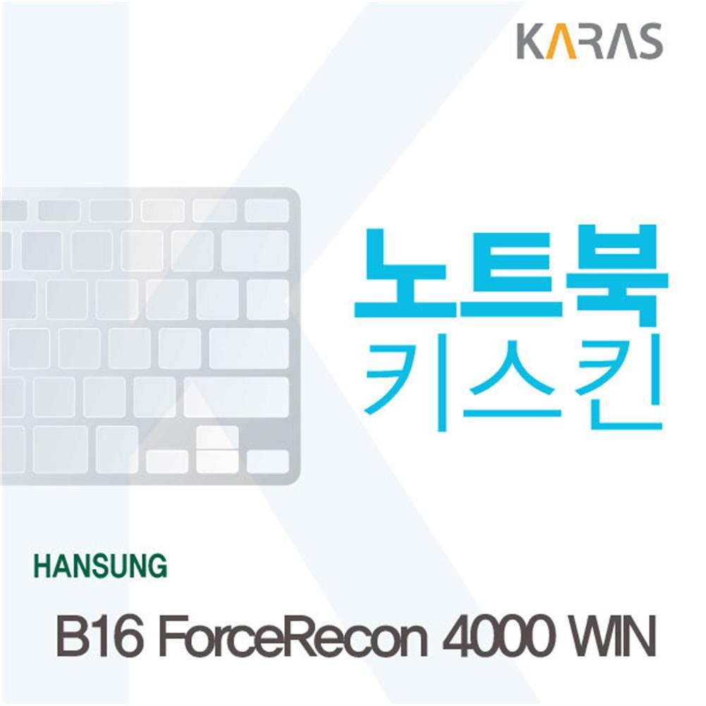 한성컴퓨터 B16 ForceRecon 4000 WIN용 노트북키스킨, 기본, 1
