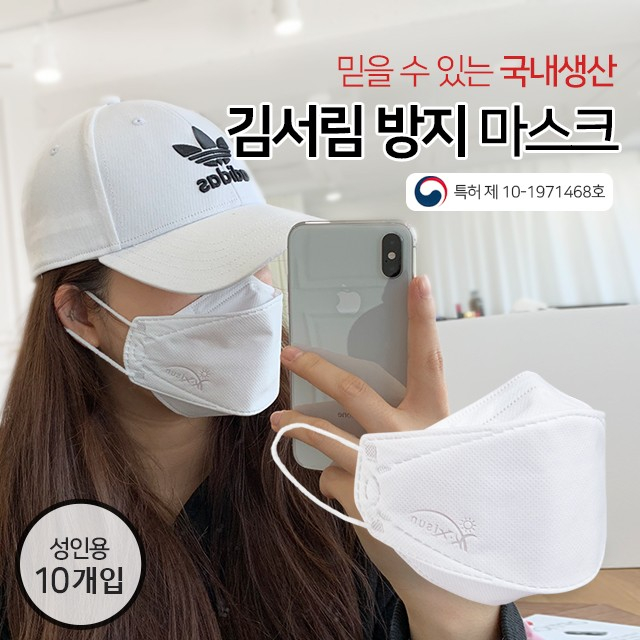제이제너스 국내산 숨쉬기 편하고 위생적인 일회용 김서림방지 특허 국내생산 화이트 마스크, 1set, 10매입