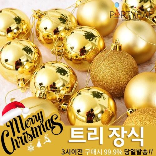 (주)파티해 크리스마스 트리 장식1 A-C - 오너먼트 소품 장식볼, A03_믹스볼장식세트16입(5cm)-골드