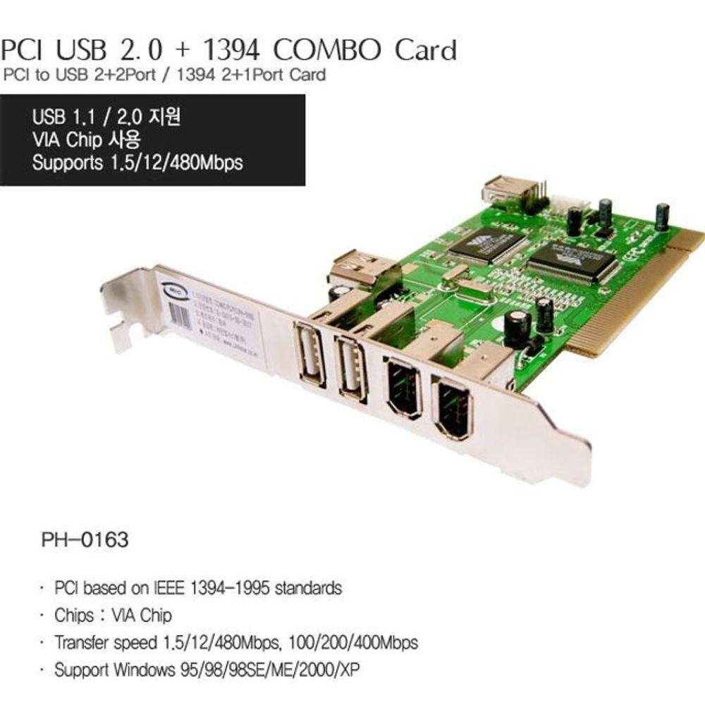 폰드 + Lineup PCI 콤보 카드 USB2.0 + 1394 카드PD+18133EA + 우리PC좋은용품, 쿠팡15 1