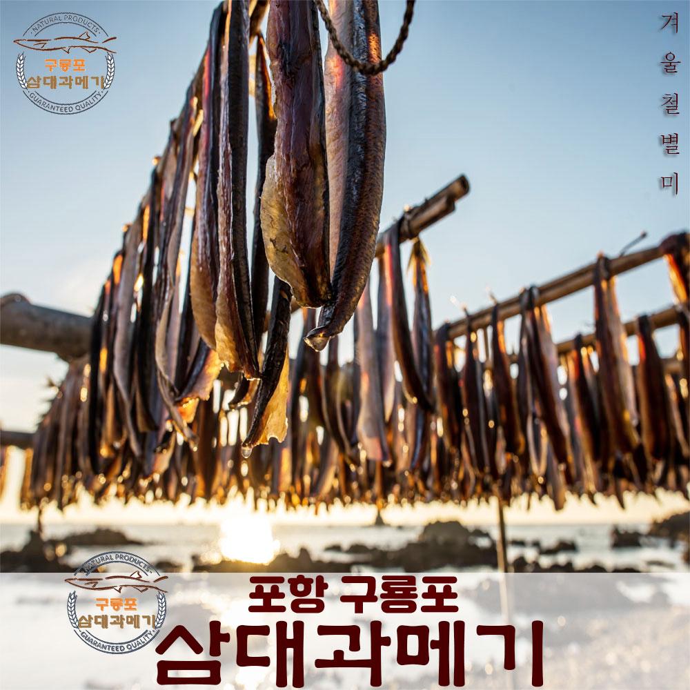 구룡포 삼대과메기 극한직업 과메기 야채세트, (꽁치)진공포장 손질과메기 20쪽 단품