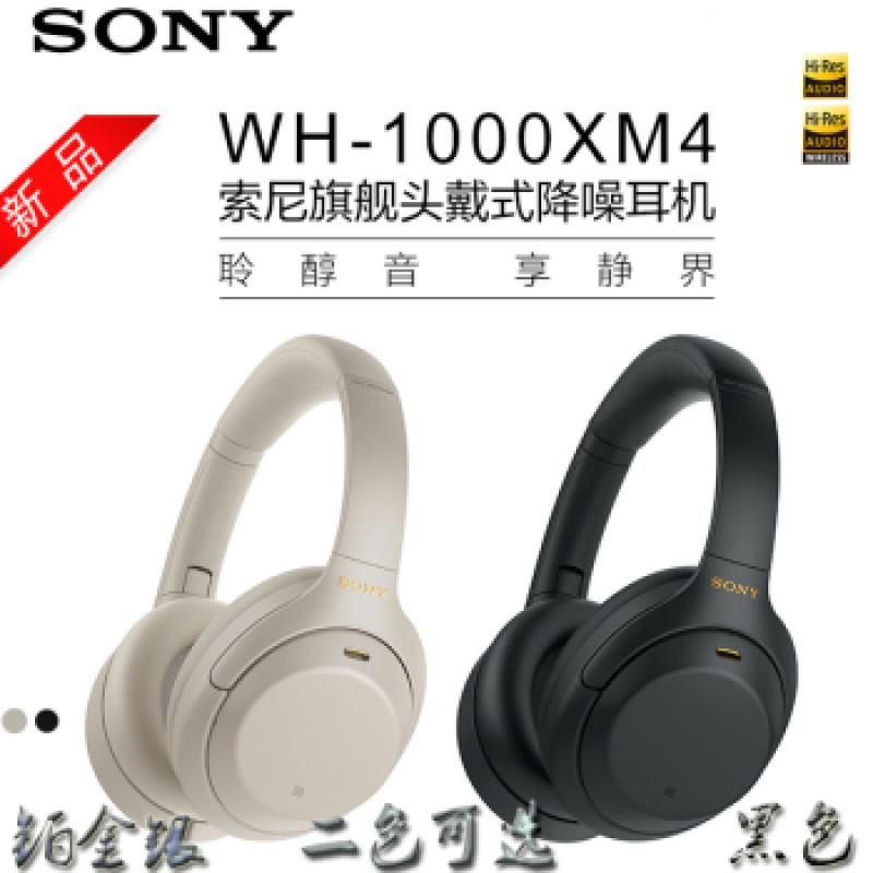SONY 소니 WH-1000XM4 고해상도 무선 블루투스 노이즈 감소 헤드폰 (1000XM3 업그레이드) 블랙, 단일상품, 단일상품