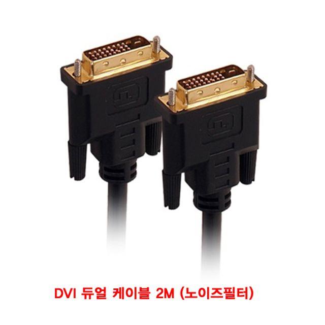 GOLD DVI 듀얼 DVI케이블 2M 노이즈필터 DVI-D듀얼, 본상품선택