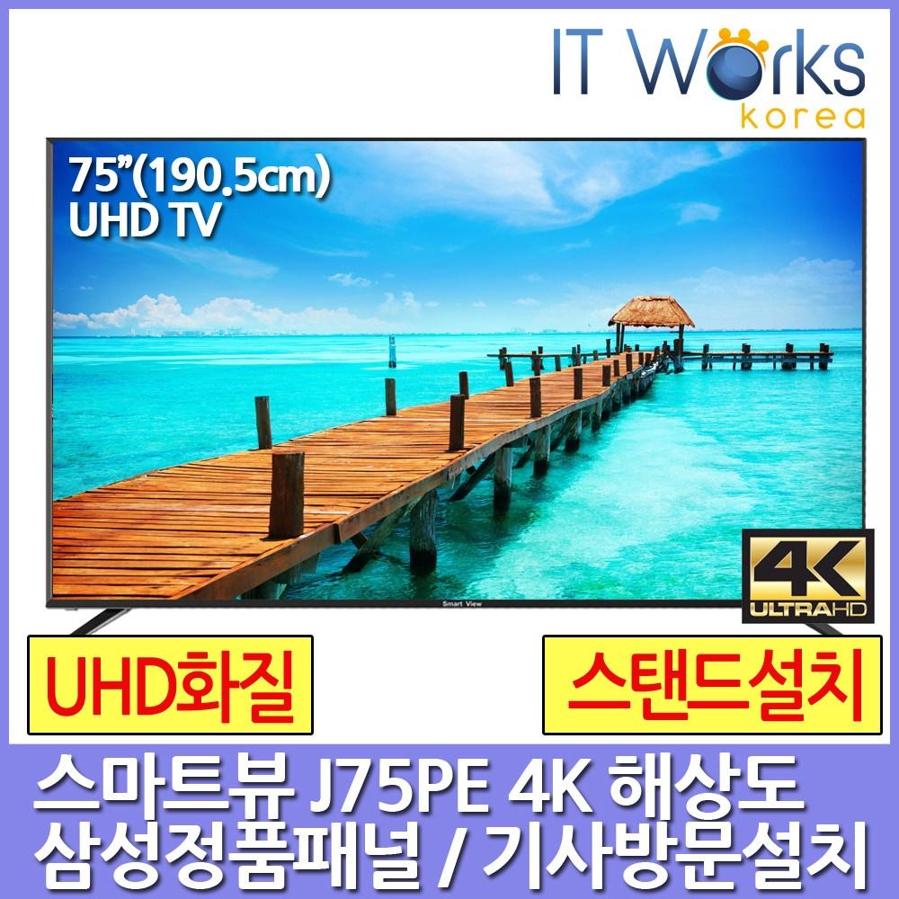 스마트뷰 J75PE UHD 4K TV 삼성정품패널 기사설치배송, 방문설치, 스탠드형