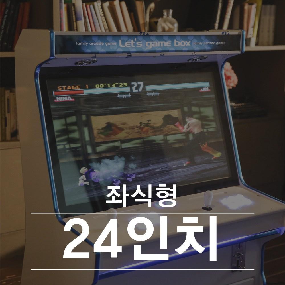 레츠게임박스 가정용 오락실 게임기 오락기, 24인치 좌식형