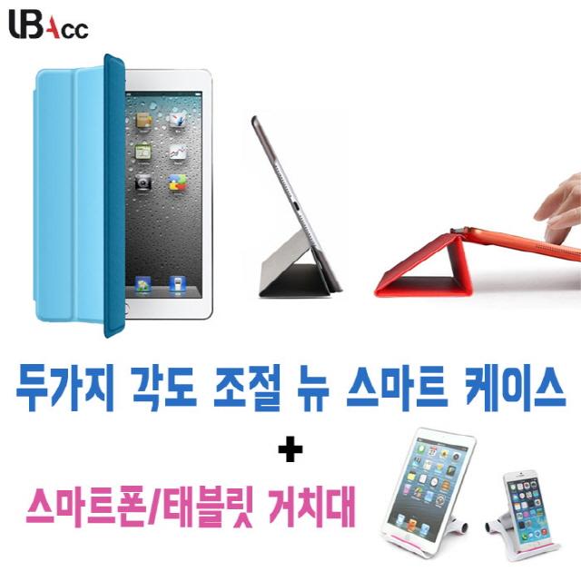 ksw724 아이패드 미니 1 2 3 세대 공용 뉴 스마트 케이스+태블릿/스마트폰 hc934 거치대, 본 상품 선택, 블랙|색상랜덤