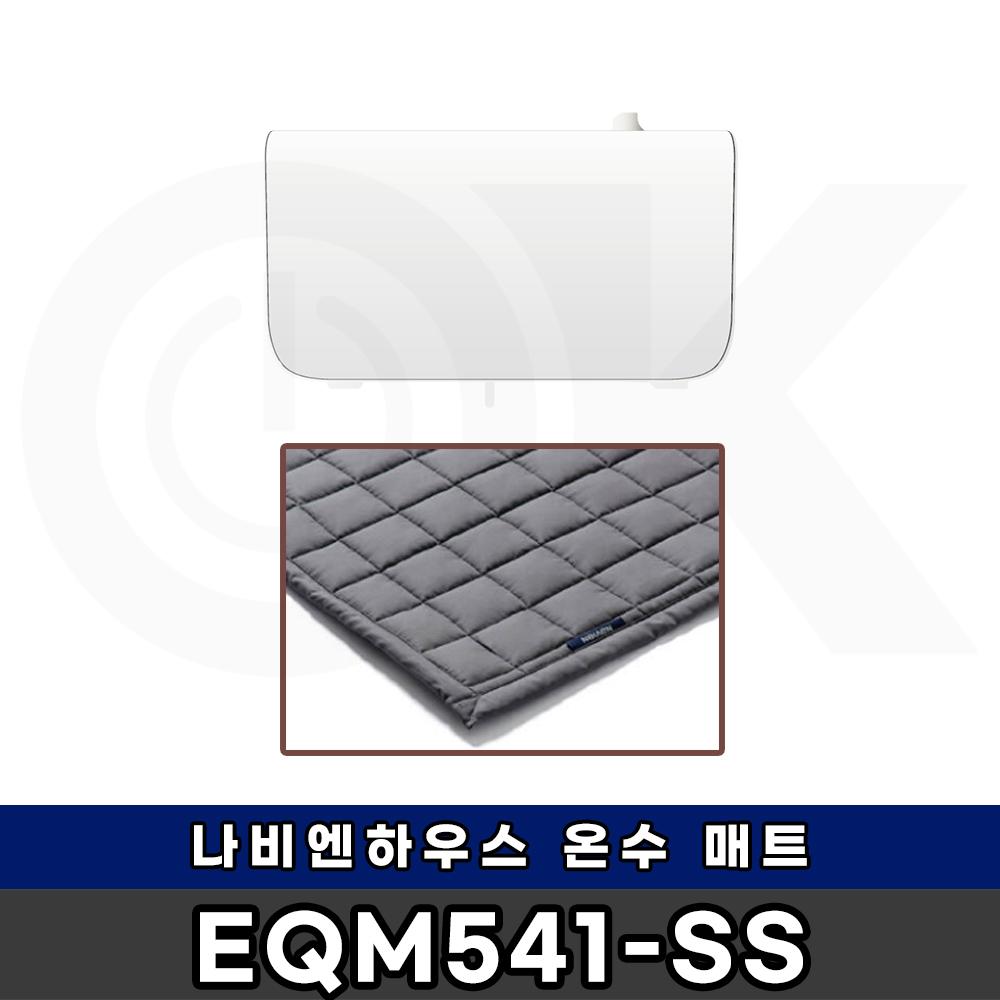 경동나비엔 나비엔메이트 더 케어 EQM541, EQM541-SS 싱글사이즈