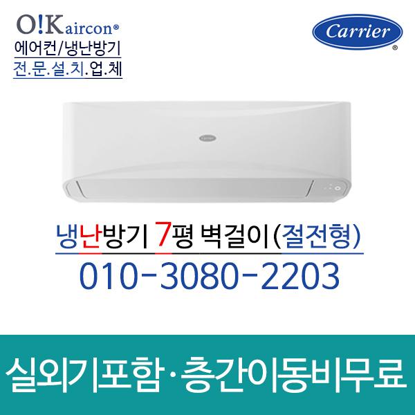 캐리어 냉난방기 벽걸이 에어컨 7평 CSV-Q075B 인버터 [실외기포함] 가정용 업소용, [냉난방]CSV-Q075B (7평)