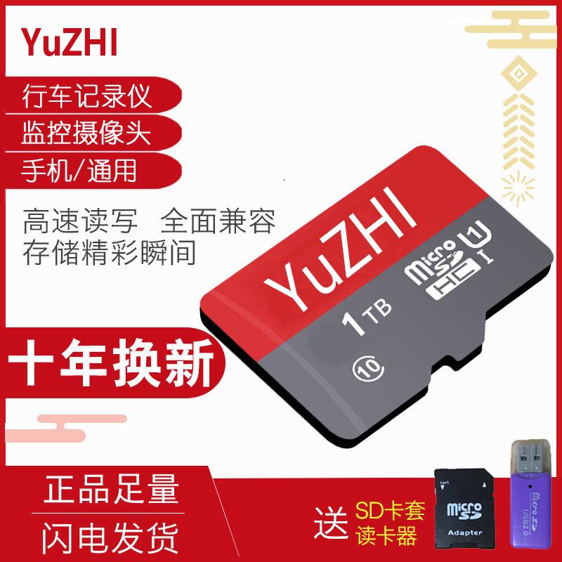 SD메모리 1TB SD카드 스마트폰 TF통용 1000G고속 주행 저장 SD감시 플래시메모리 비디오카메라 카메라 카드
