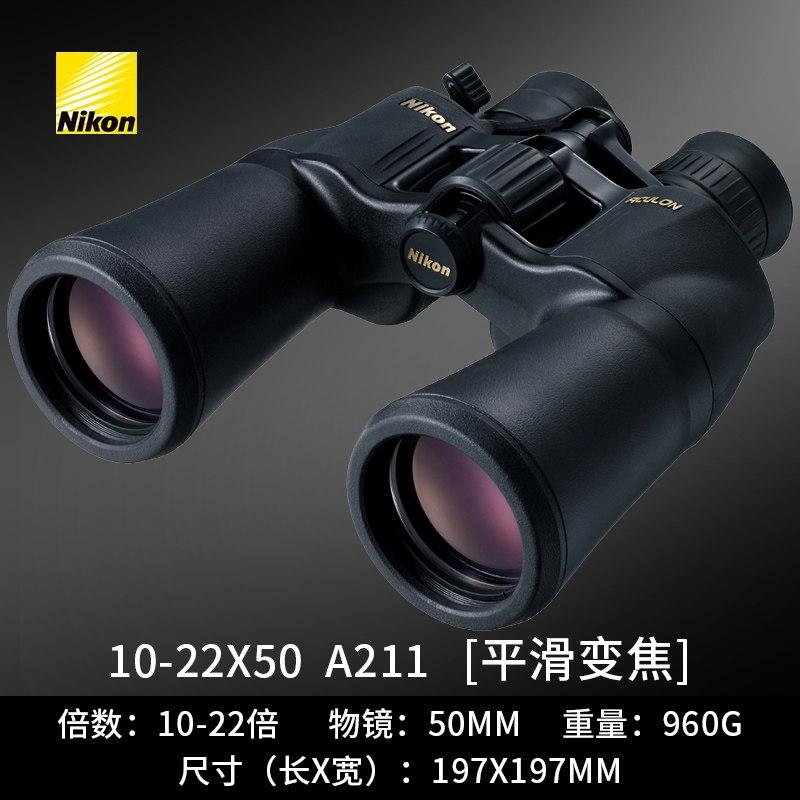 고배율 콘서트 군용 오페라글라스 망원경 쌍안경 단망경일본 니콘 니콘 망원경 고배율 야간, Yueye A211 10-22X50 줌 HD 모델