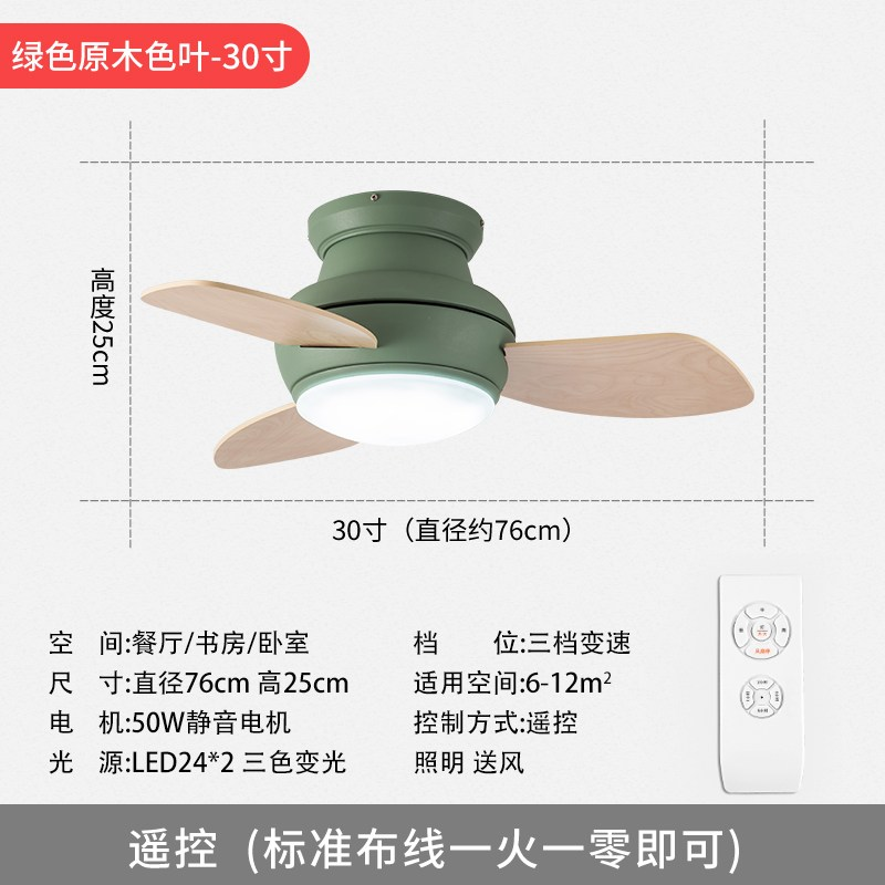 실링팬 아이방 인테리어용품 천장선풍기, 30 인치 녹색 로그 색 잎 + 원격 제어