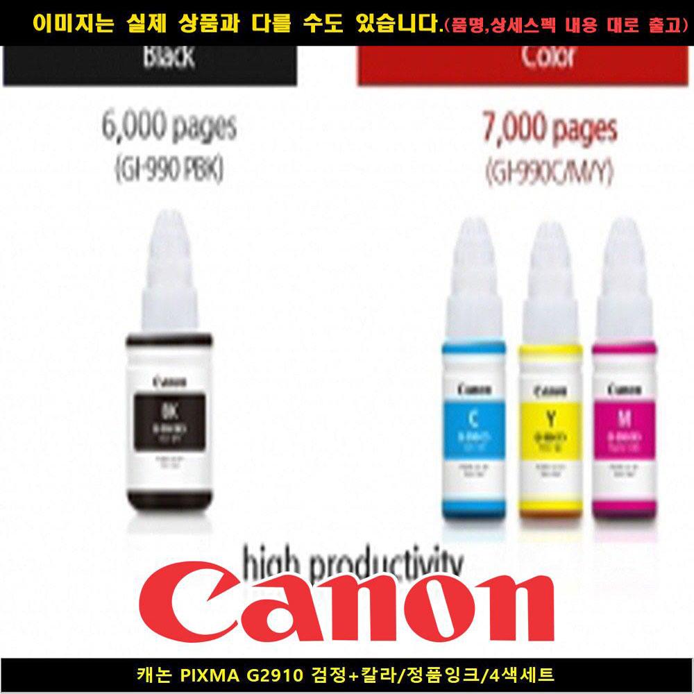 34 밀리터리코리아 / 캐논 PIXMA G2910 블랙+컬러/정품INK/4색세트 캐논e569잉크 캐논드럼 캐논무한잉크 정품잉크, 단일 수량, 단일 색상
