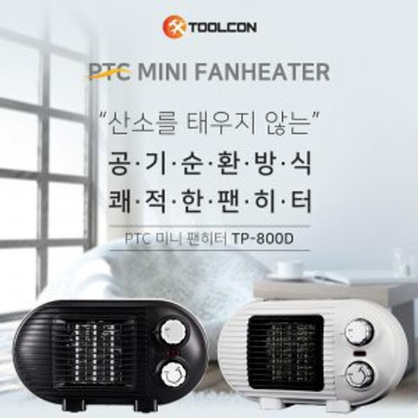 툴콘 TP-800D 미니팬히터 캠핑용 사무실난로, 블랙