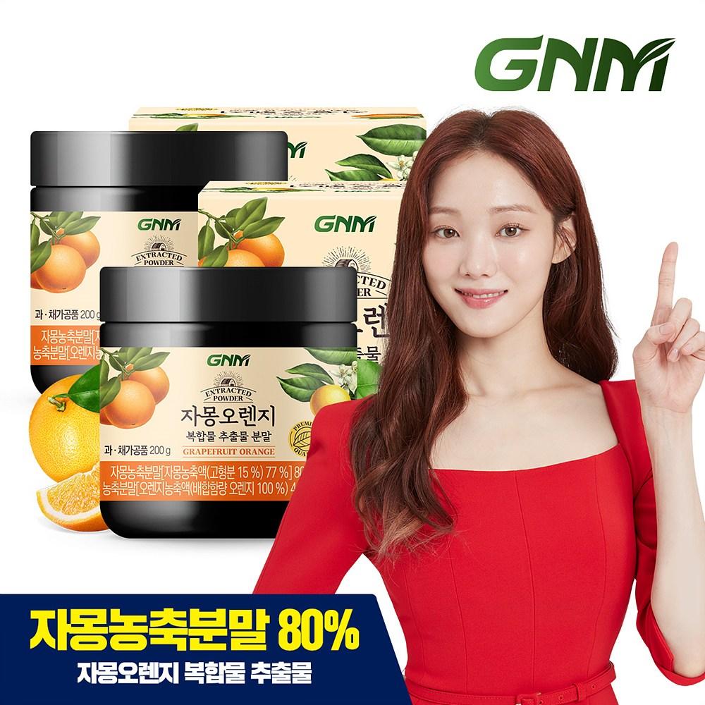 GNM자연의품격 GNM 자몽오렌지 복합물 추출물 혼합분말 가루 자몽나린진, 2통, 200g