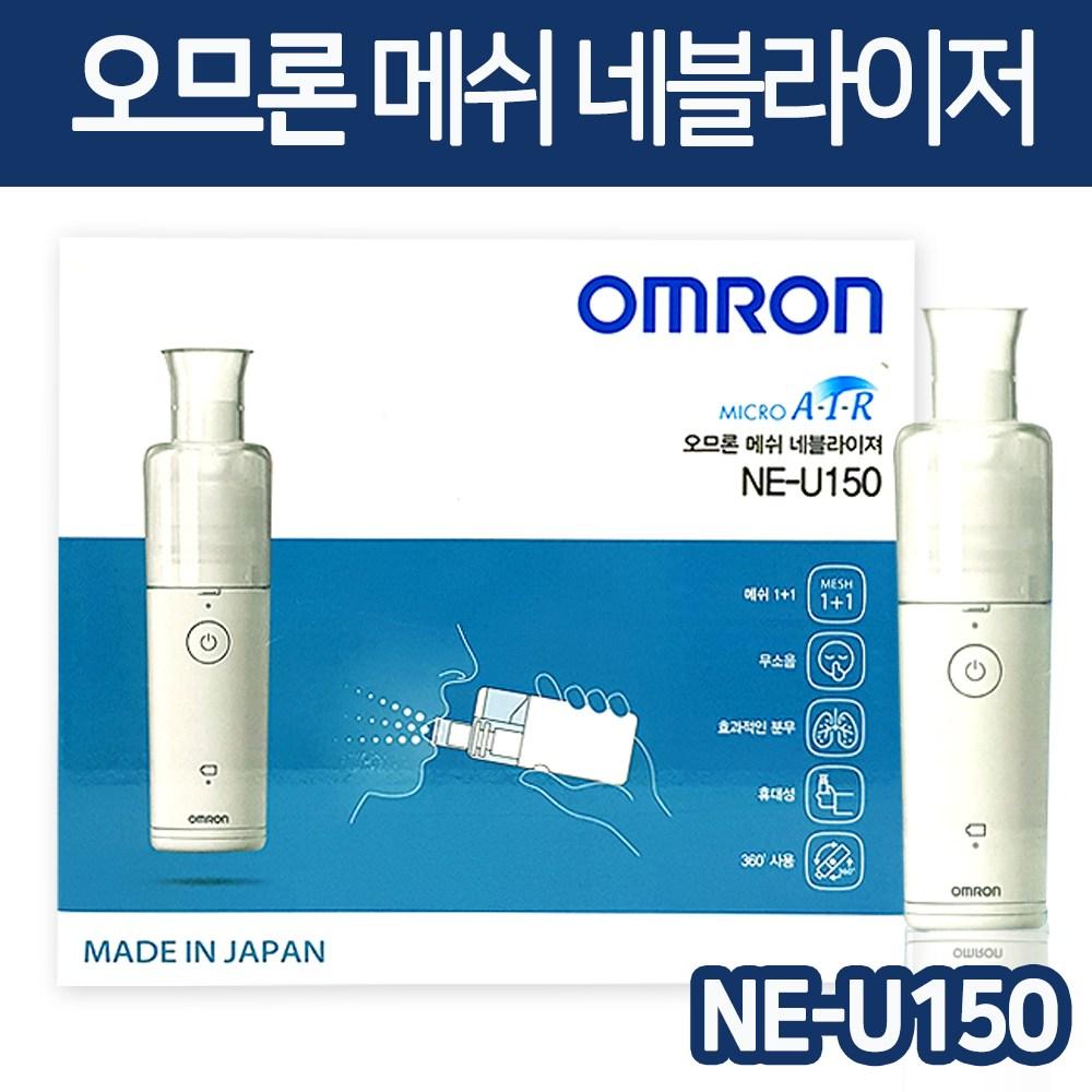 오므론 메쉬 네블라이저 NE-U150 휴대용, 1개