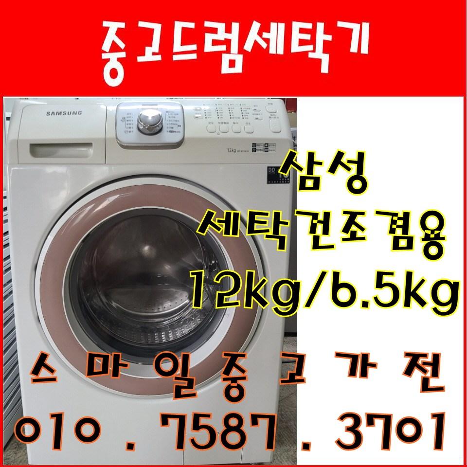 중고세탁기 중고드럼세탁기 중고삼성드럼세탁건조기 삼성드럼세탁건조겸용 세탁12kg 건조6.5kg