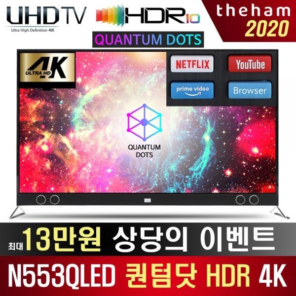 라온하우스 [더함] 더함 55인치 tv 텔레비전 / LED TV 4K UHD HDR10 HDR 지원 미라캐스트 넷플릭스 유튜브 USB재생 VA 스마트, 스탠드형 649199, 자가설치