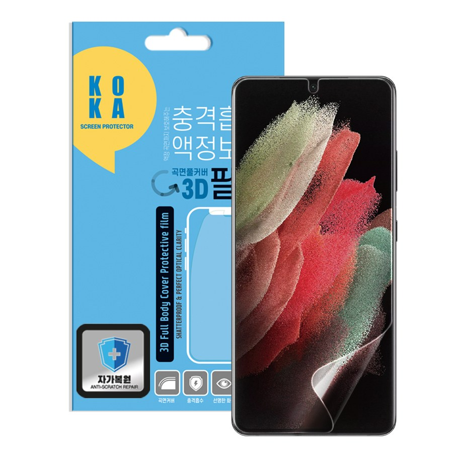 [KOKA] 삼성 갤럭시전용 자가복원 곡면풀커버 액정보호필름 (2매세트)_For Galaxy 2pack screen protector, 갤럭시 S21 Plus