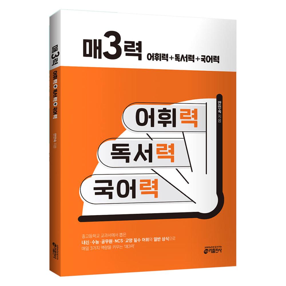 키출판사 매3력- 어휘력 + 독서력 국어력