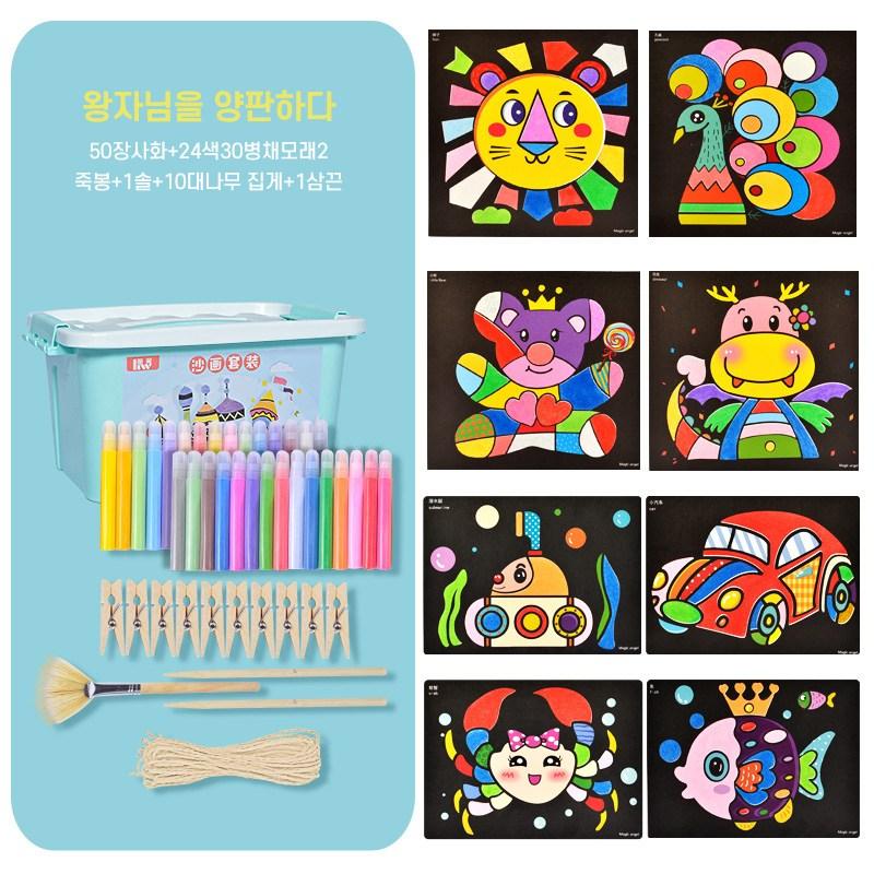 베스트로드 어린이 모래놀이 샌드아트 색모래 그리기 도안, 04-D세트(24색모래+50장도안+걸이줄)