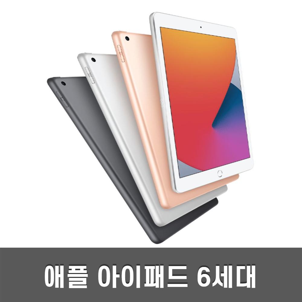 아이패드6세대 9.7인치 32G 128G WiFi 셀룰러, 32GB B급, 와이파이