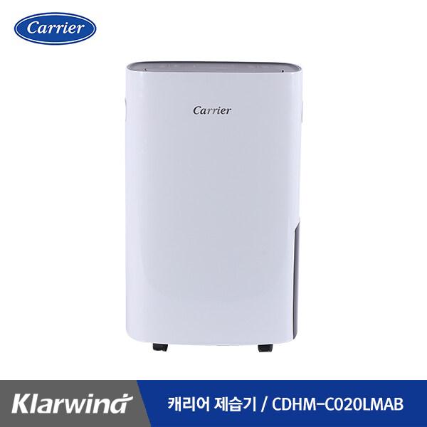 [캐리어] 2020년형 제습기 CDHM-C020LMAB 20L