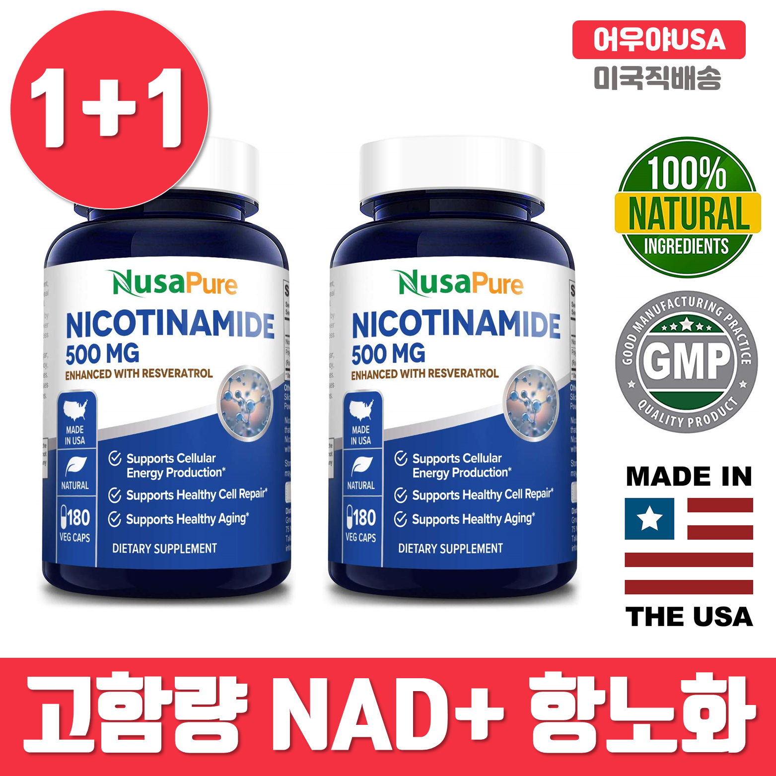 NUSA NAD+ 니코틴아미드 500mg NUSA 안티에이징 180정 2개