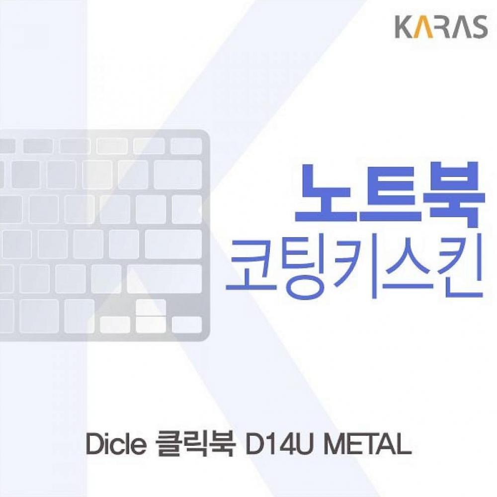 쿵샵쿵SHOP 디클 클릭북 D14U METAL 코팅키스킨 노트북 키스킨, 1, 해당상품