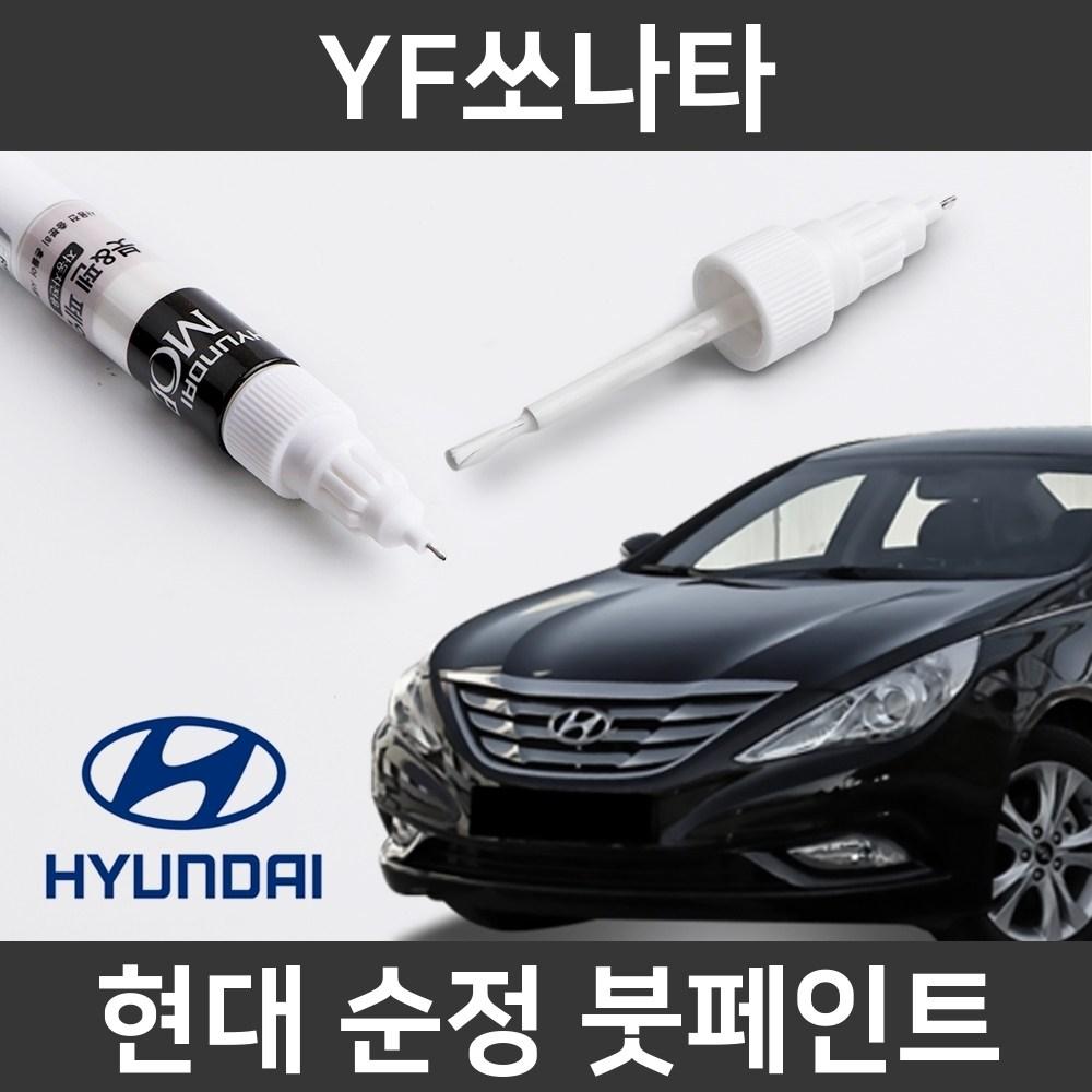 현대 순정품 YF소나타 붓펜 붓페인트 도색, YF소나타:NW(41)